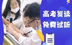 莱阳高职高考班,贯通班可以参加高职高考吗