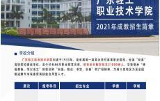 广州高职高考辅导机构,轻易考培训学校学费