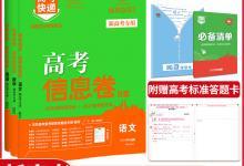 深圳语数英高职高考辅导教材