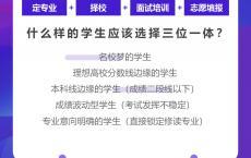 深圳高职高考冲刺班,深圳高职高考补课