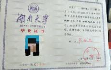 惠州成人高考大学,广东第二师范学院