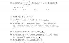 关于高职高考数学复习的信息