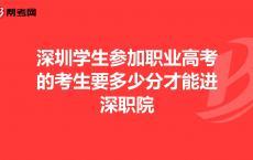 高职高考深职院,深圳市第二职业技术学校分数线