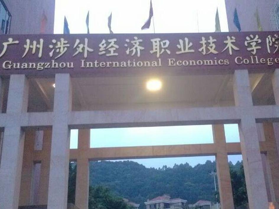 广州高职大学,广州民办专科院校