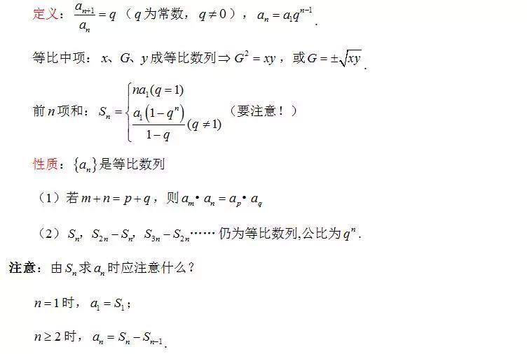 高职高考必背数学公式,数学高职考重点公式
