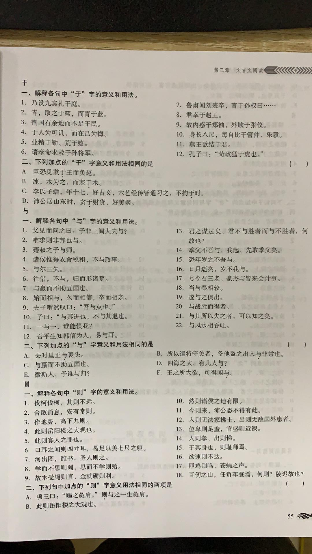 中山语文高职高考培训教材